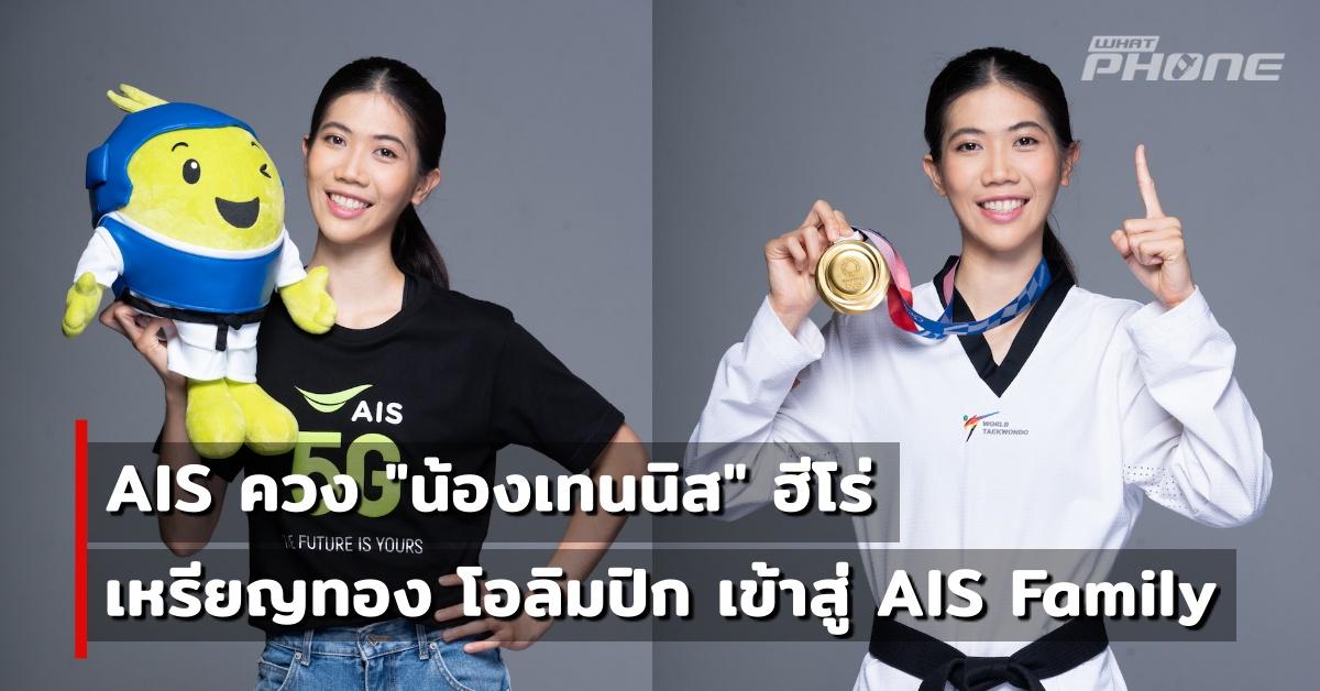 Aaron Joel SantosNovus SelectAppleUTCC EDU Thailand