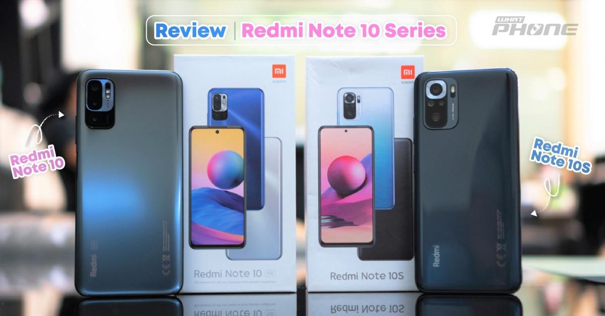 รีวิว Redmi Note 10 Series