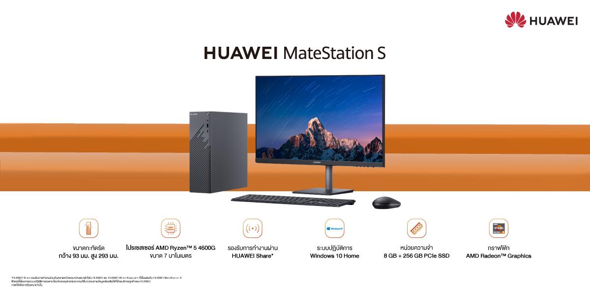 05_HUAWEI MateStation S