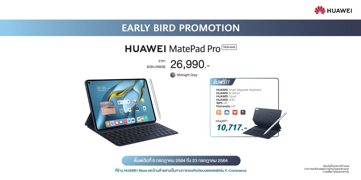 07_Promotion – HUAWEI MatePad Pro 10.8-inch