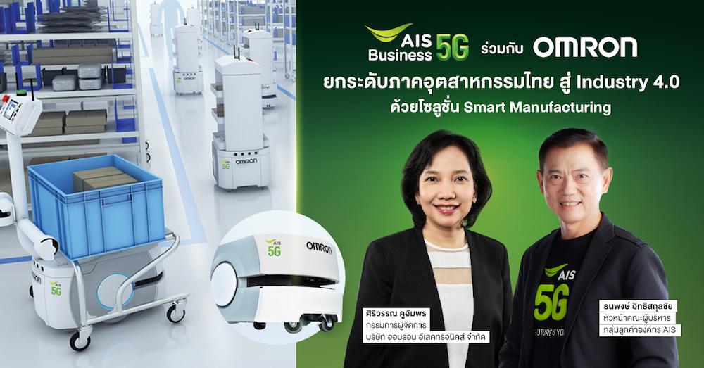 AIS Business 5G