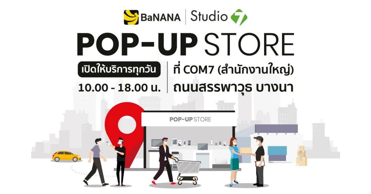 BaNANA POP-UP STORE
