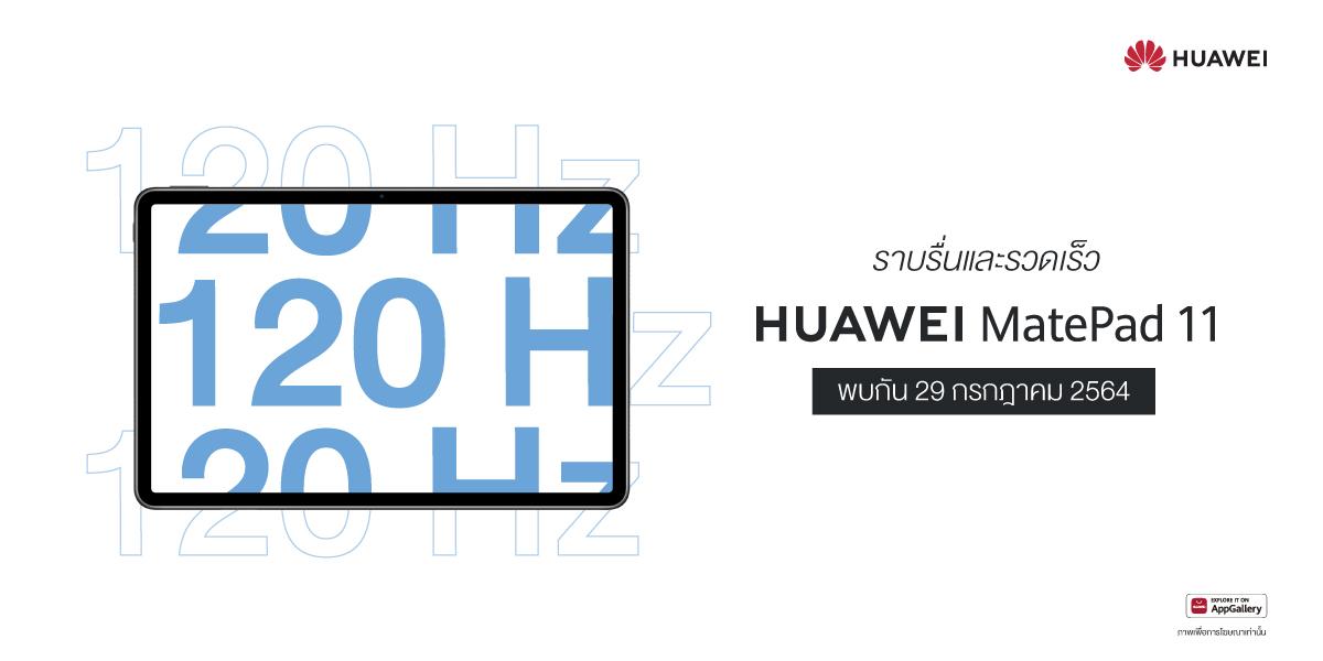 HUAWEI MatePad 11_1