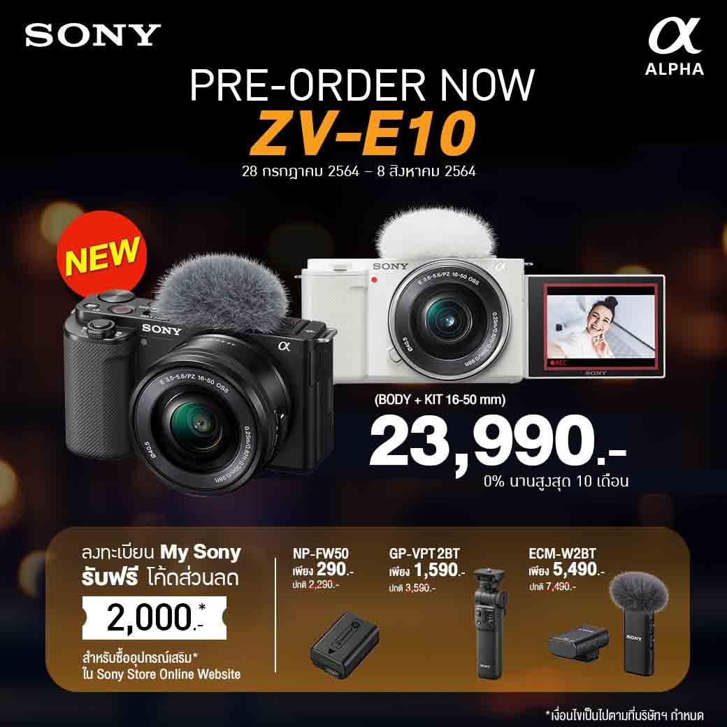 Pic_Sony ZV-E10_Pre Order