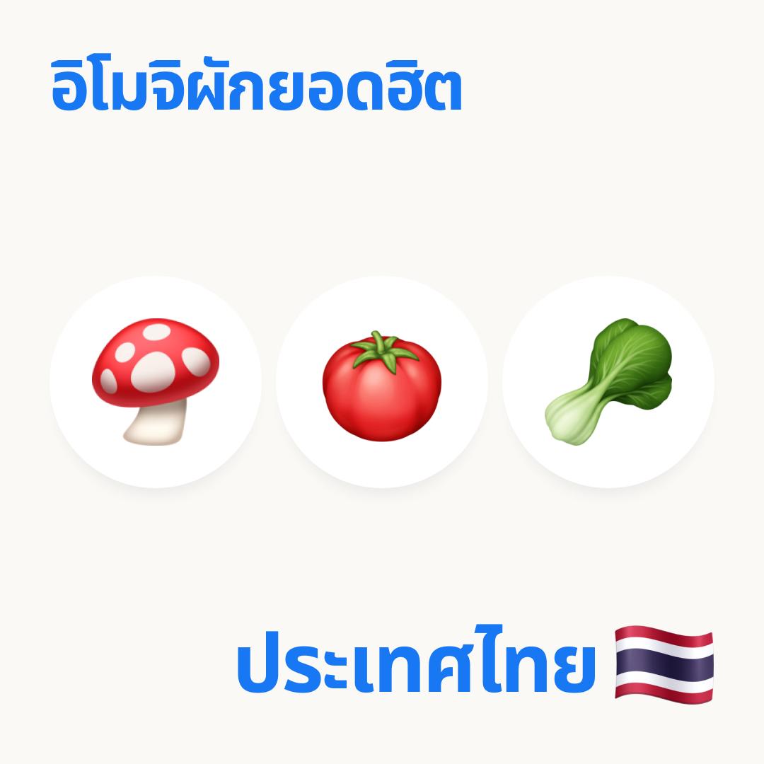 Popular_Vegetables