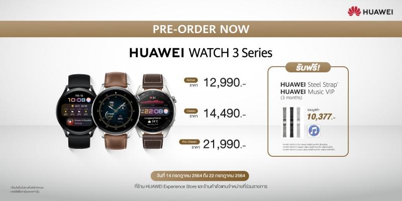 Preorder_3 HUAWEI WATCH 3 Series