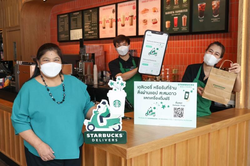 Starbucks Delivers (1)