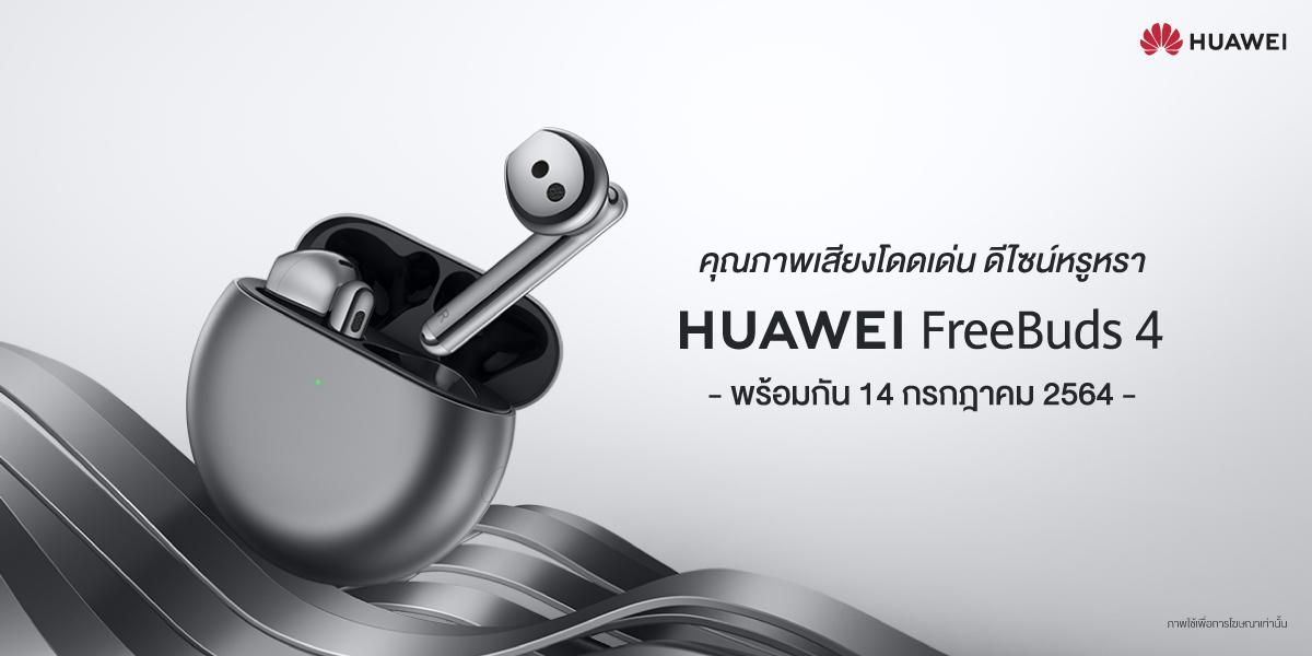 Teaser_2 HUAWEI FreeBuds 4