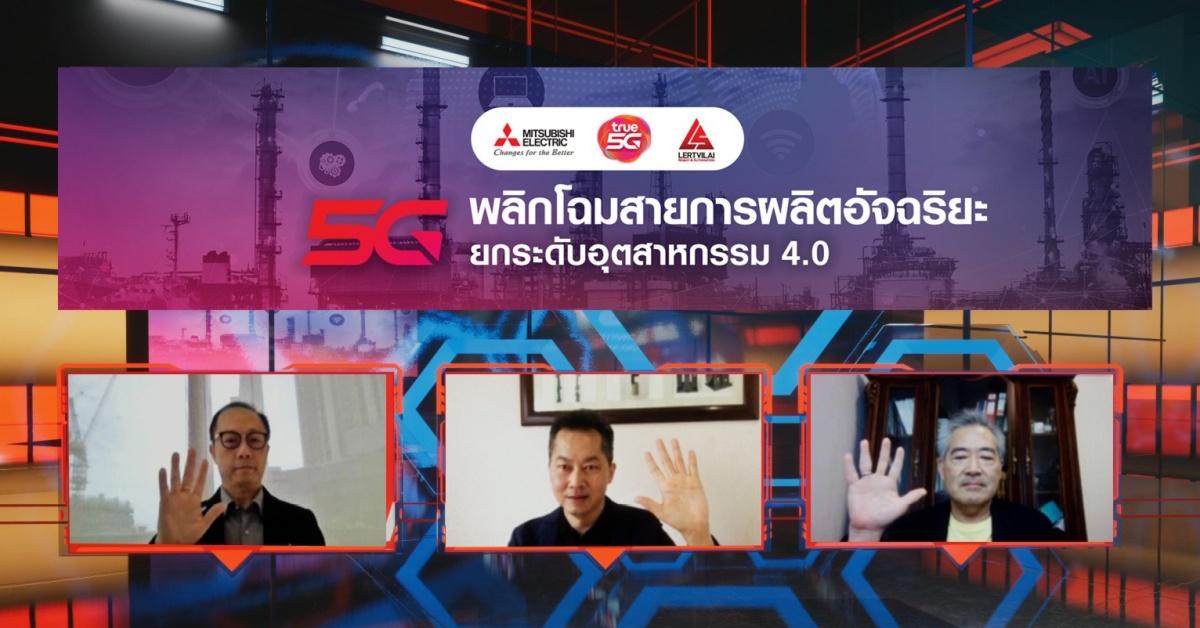 True 5G Smart Factory