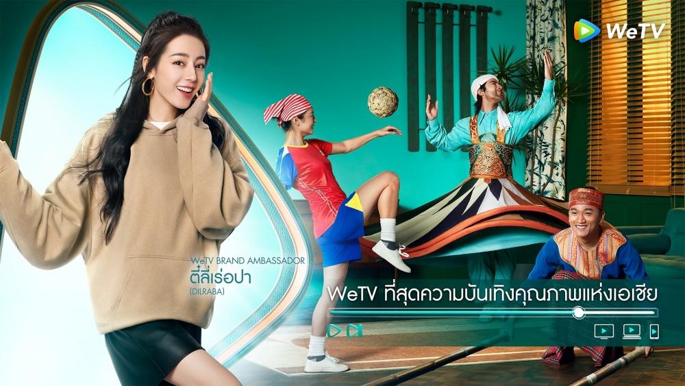 WeTV_Brand Ambassador (2)