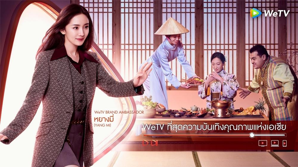 WeTV_Brand Ambassador (3)