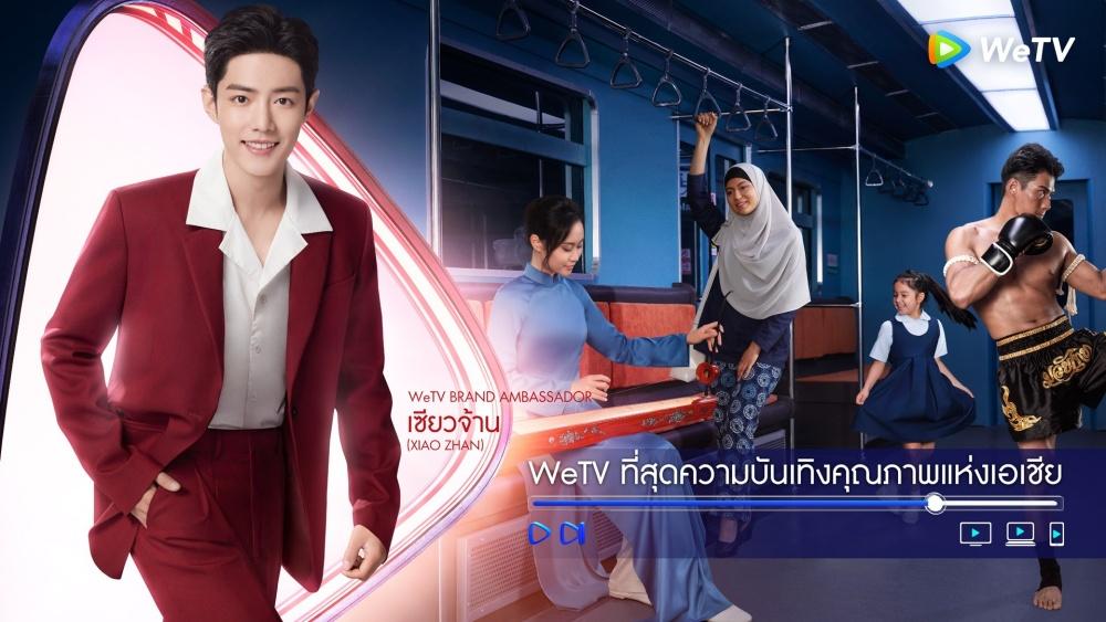 WeTV_Brand Ambassador (4)