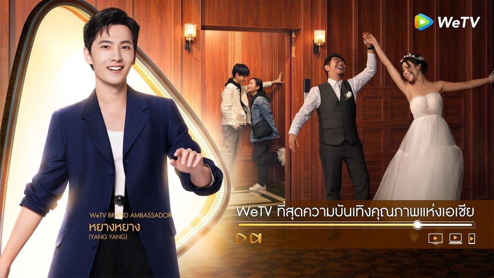 WeTV_Brand Ambassador (5)
