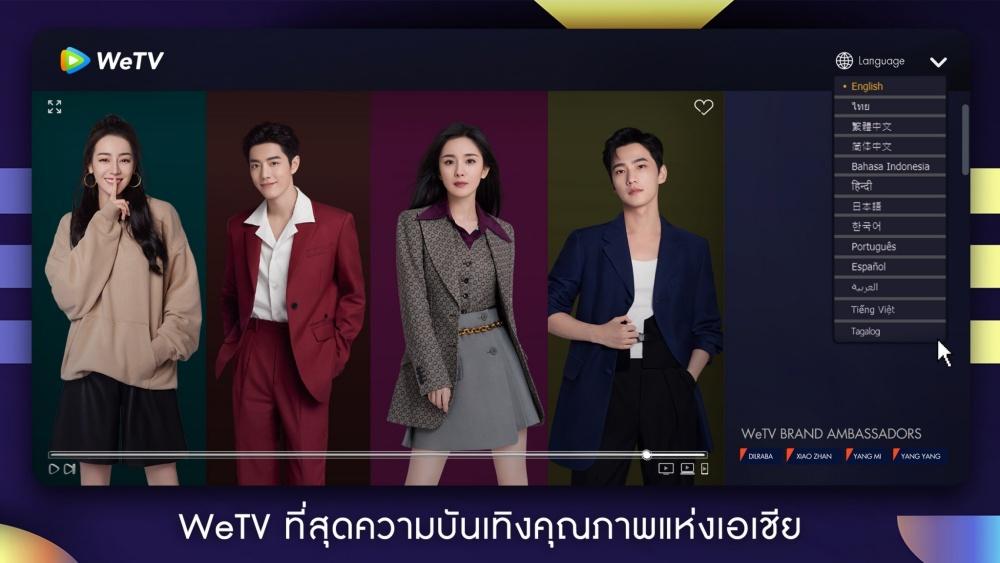 WeTV_Brand Ambassador (6)