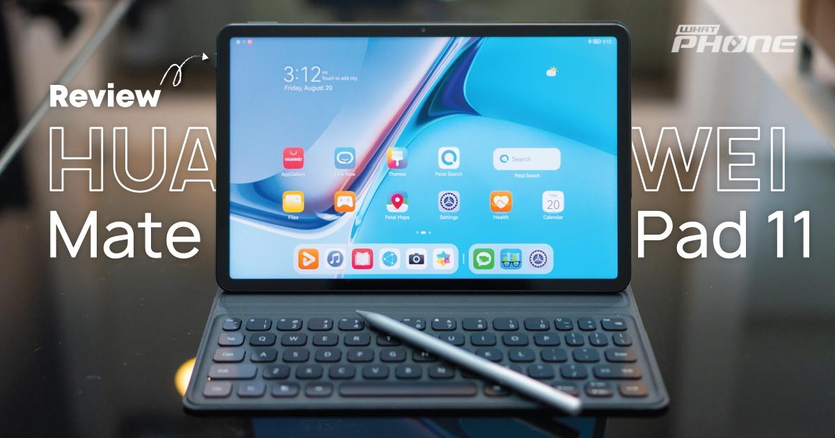 รีวิว Huawei MatePad 11