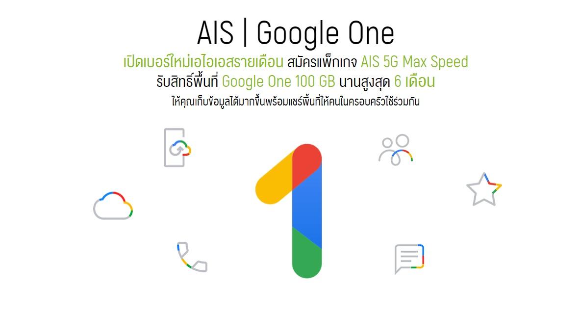 02 AIS 5G Google1