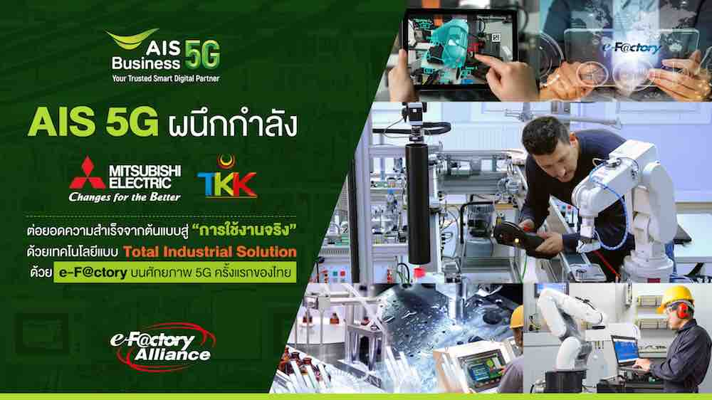 infographic Smart Manufacturing Solutions
