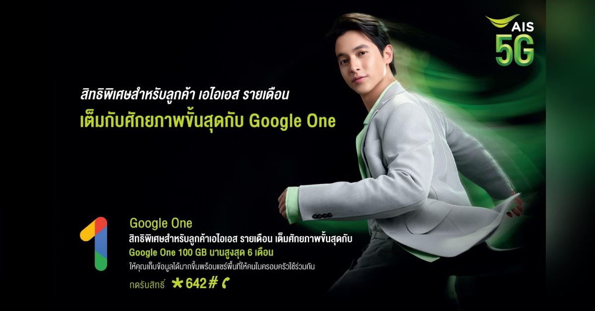 AIS Google one