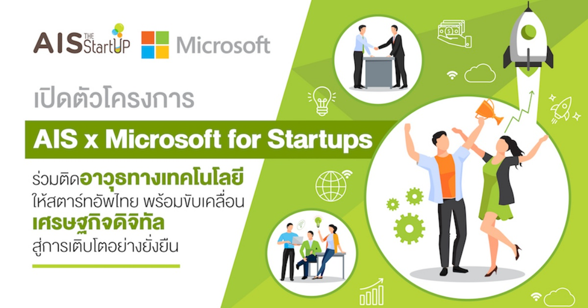 Infographic AIS x Microsoft for Startup