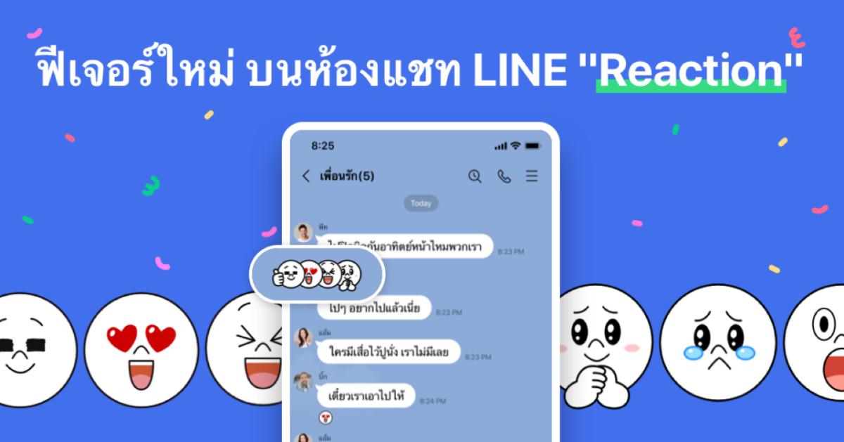 LINE REACTION