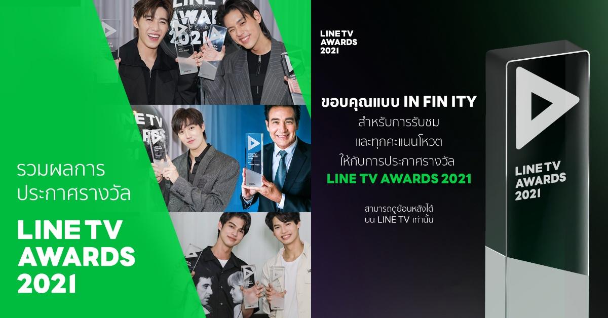 LINE TV AWARDS 2021