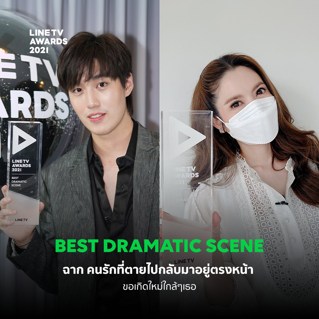 LINE TV Awards 2021 – BEST DRAMATIC SCENE