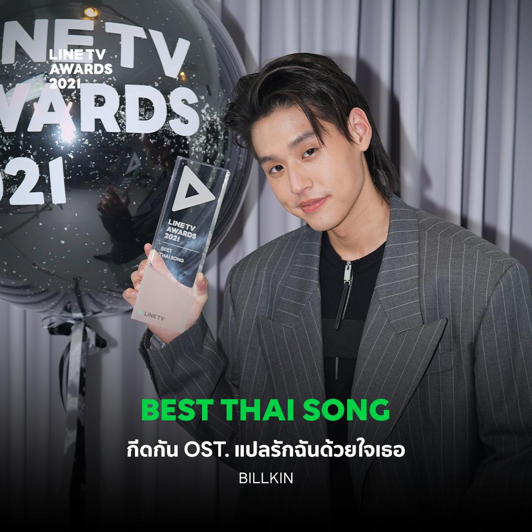 LINE TV Awards 2021 – BEST THAI SONG