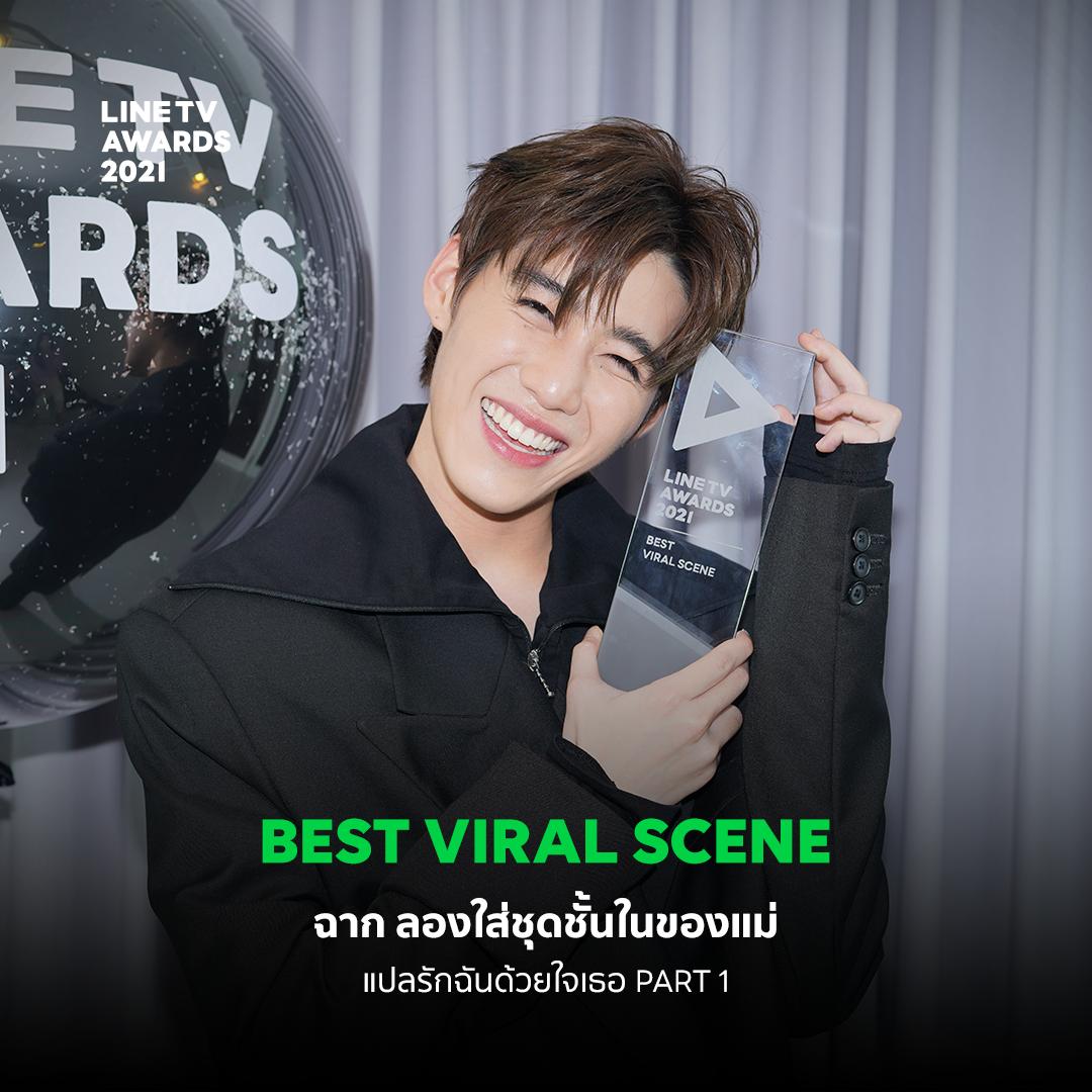 LINE TV Awards 2021 – BEST VIRAL SCENE