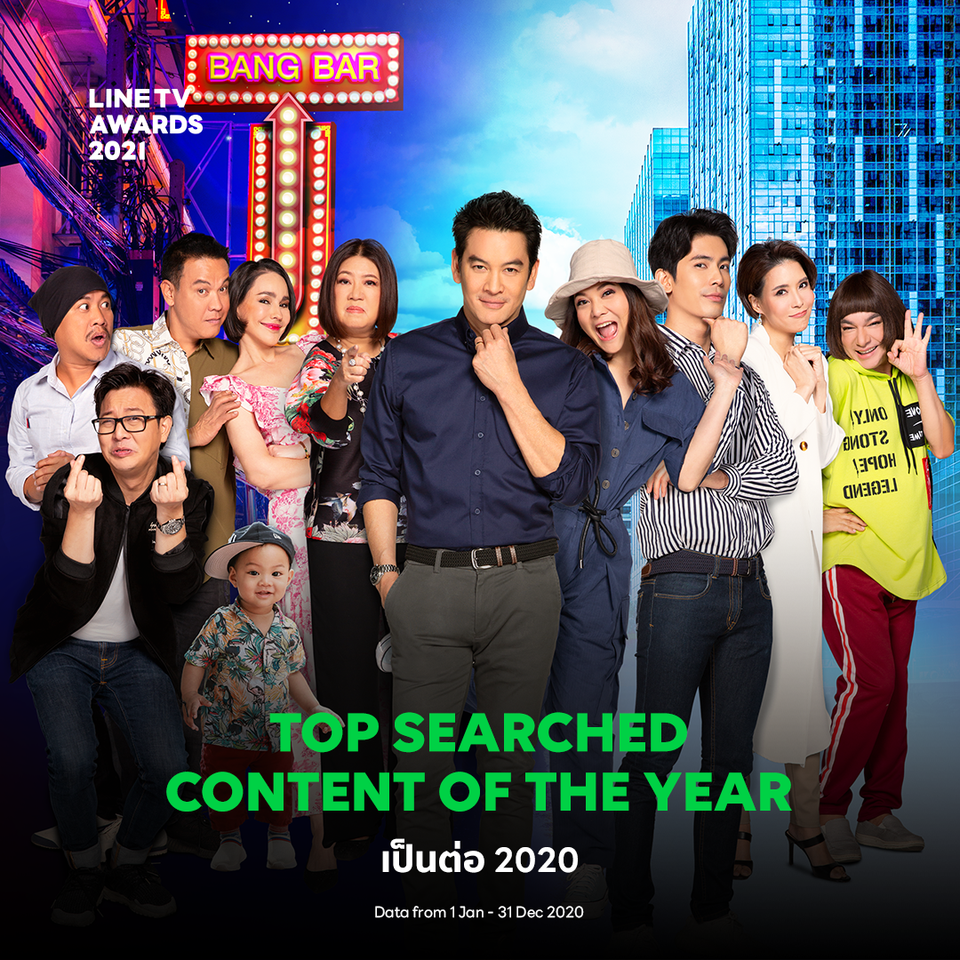 LINE TV Awards 2021 – TOP SEARCHED CONTENT OF THE YEAR