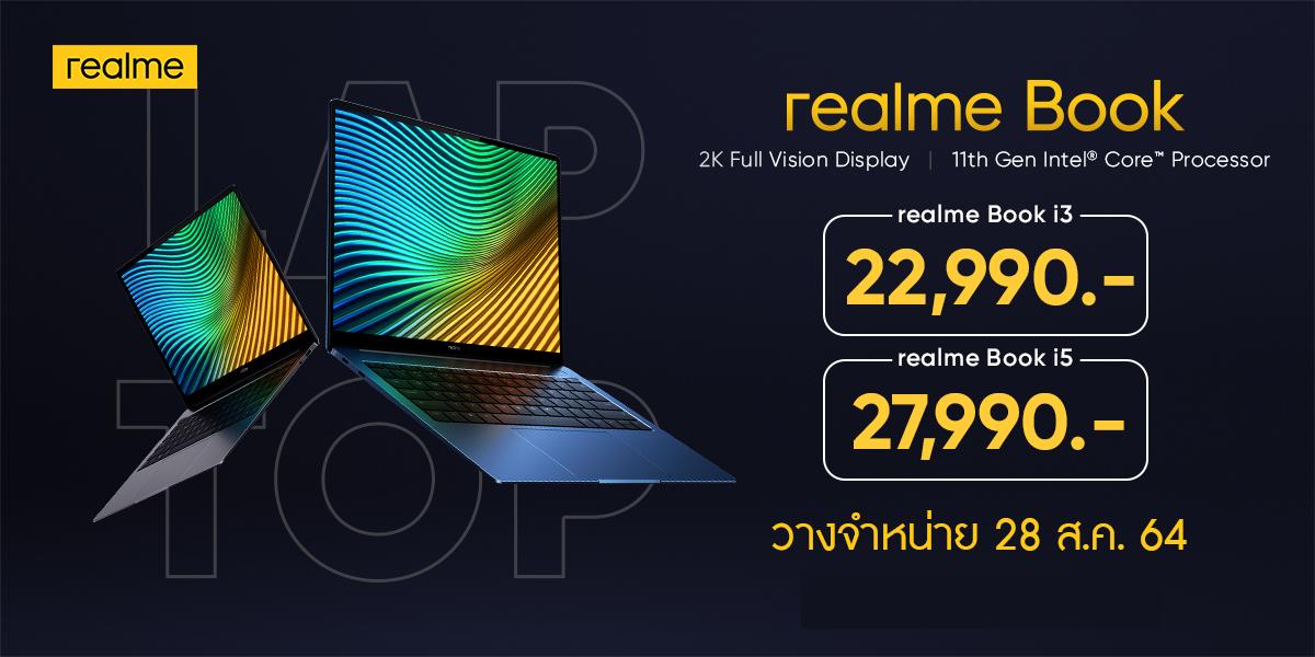 Laptop-Price_PR no logo
