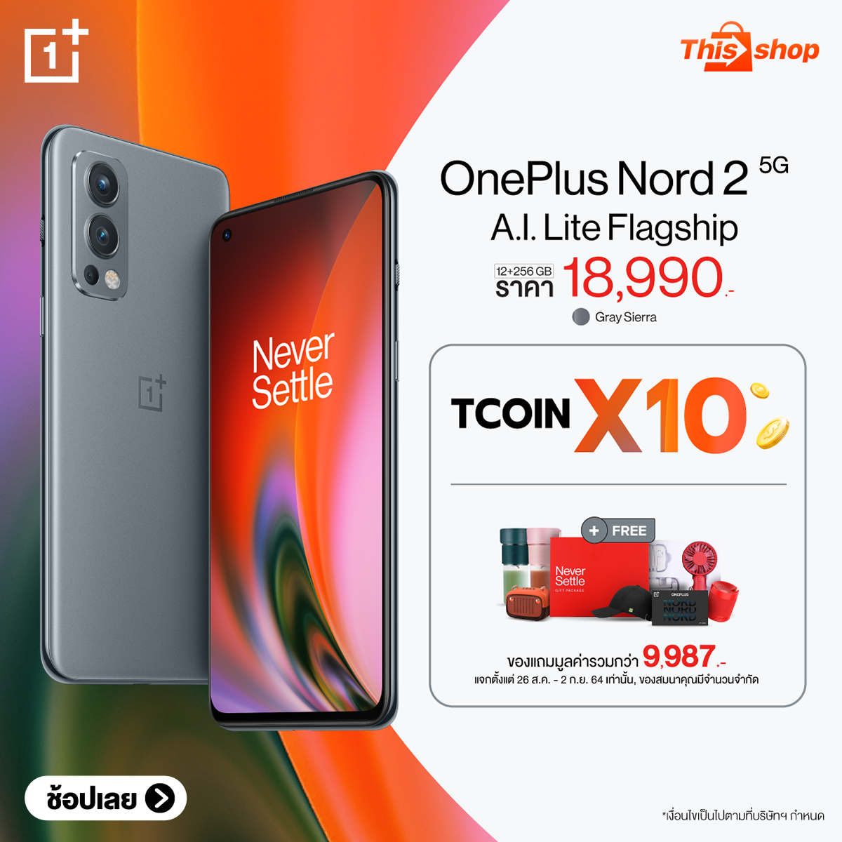OnePlus-Nord-2-First-Sale-@Thisshop_0