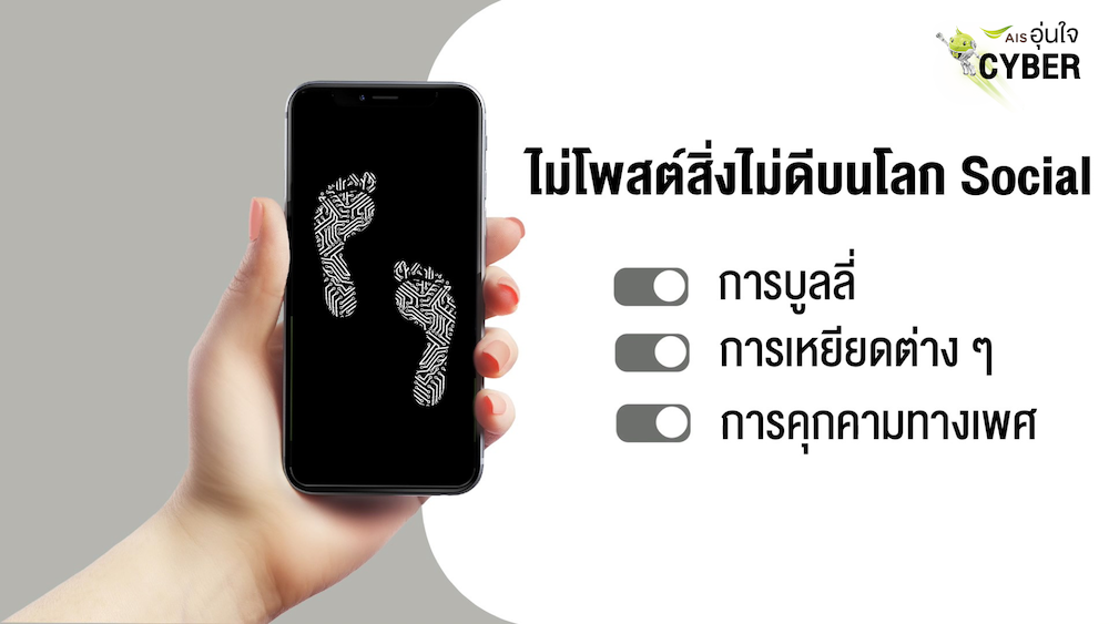 Pic02 AIS อุ่นใจCyber ชี้สัญญาณเตือนจาก Digital footprint เสี่ยงให้มิจฉา…