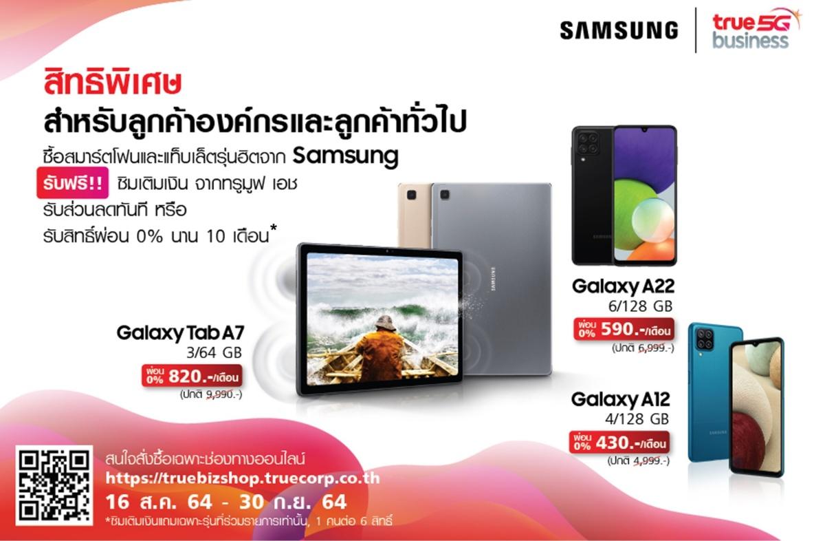 Samsung B2B x True