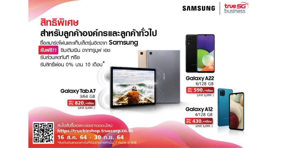 Samsung True