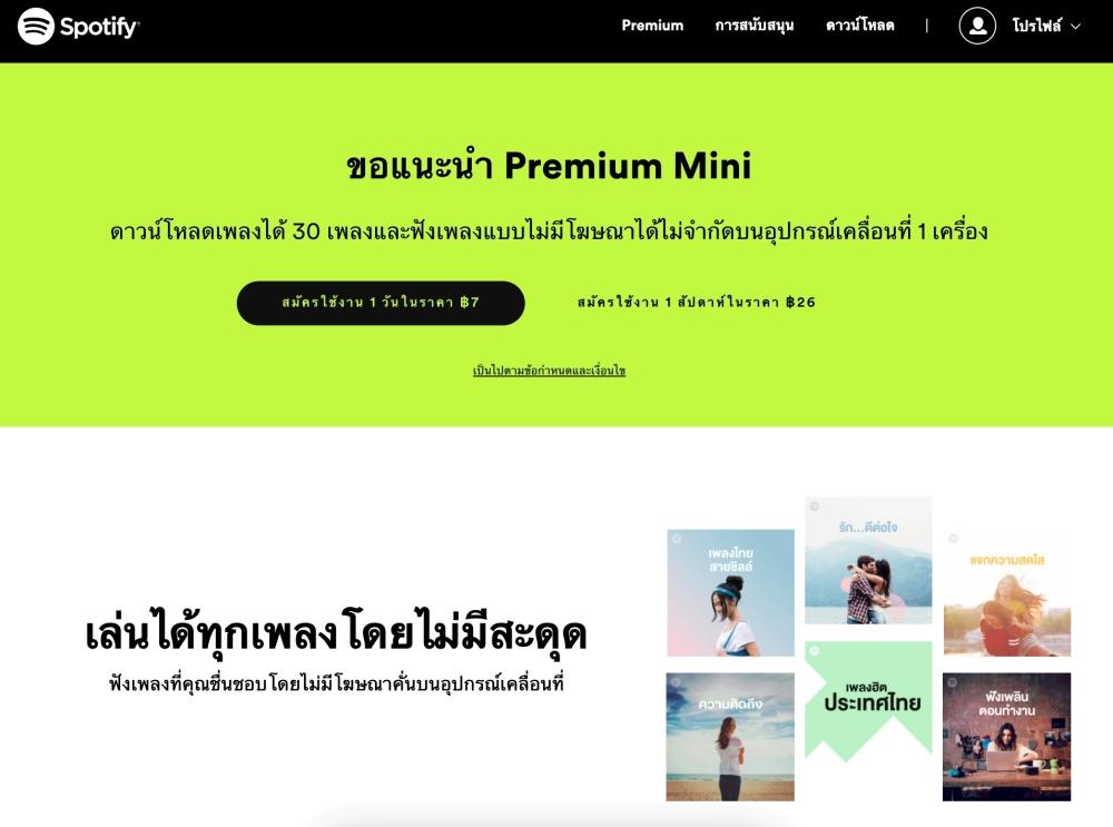 Spotify Premium Mini – TH
