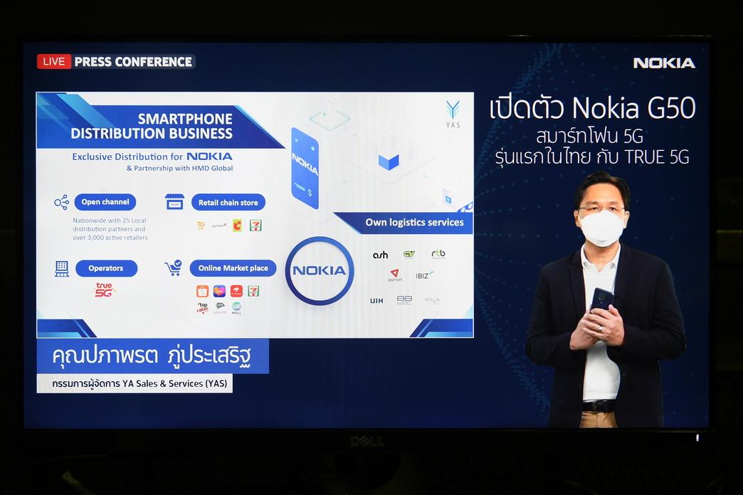 NokiaG50_ TRUE 5G 1