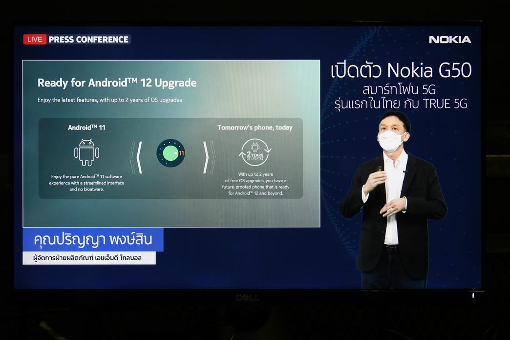 NokiaG50_ TRUE 5G 2
