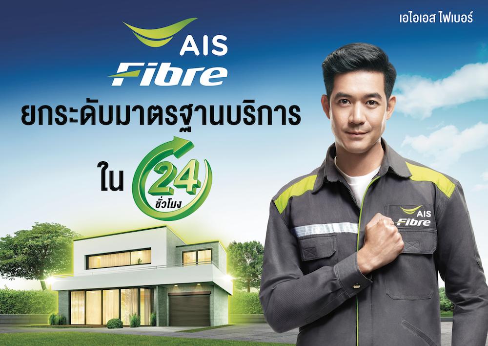 Pic01 AIS FBB ยืนยันมอบบริการคุณภาพทุกขั้นตอนภายใน 24 ชั่วโมง