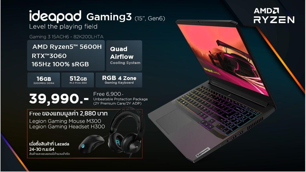 Pricing_IdeaPad Gaming 3