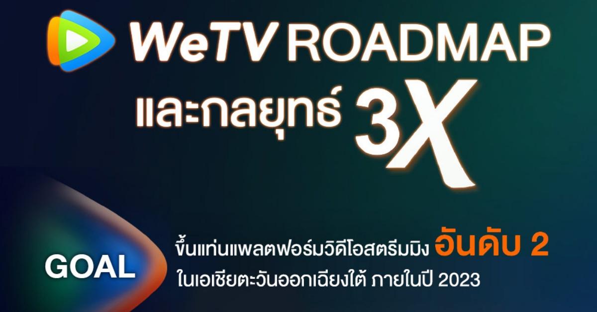 WeTV 3X