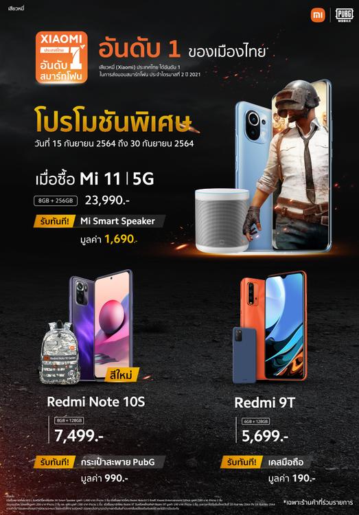 Xiaomi Retail Promotion