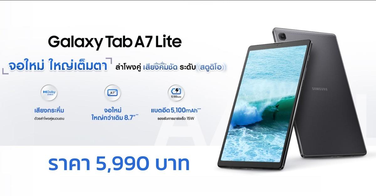 spacial-offer-galaxy-tab-a7-lite-070921
