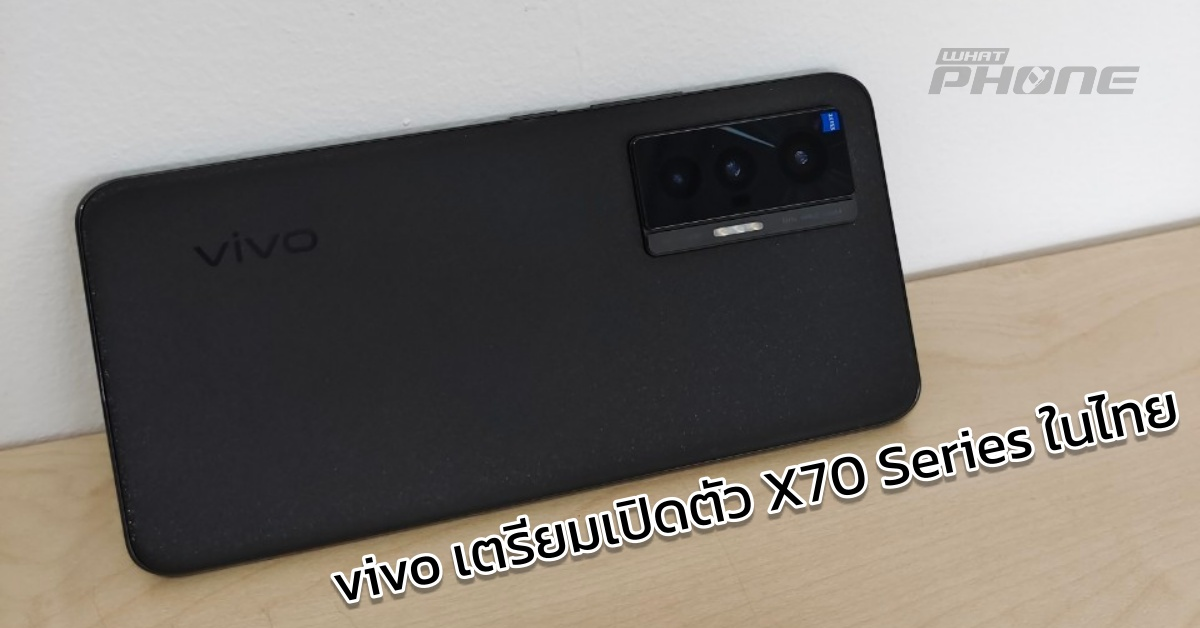 vivo X70 Series