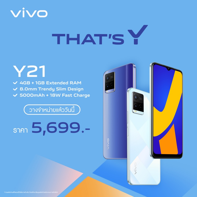 vivo Y21 First Sale Date_square