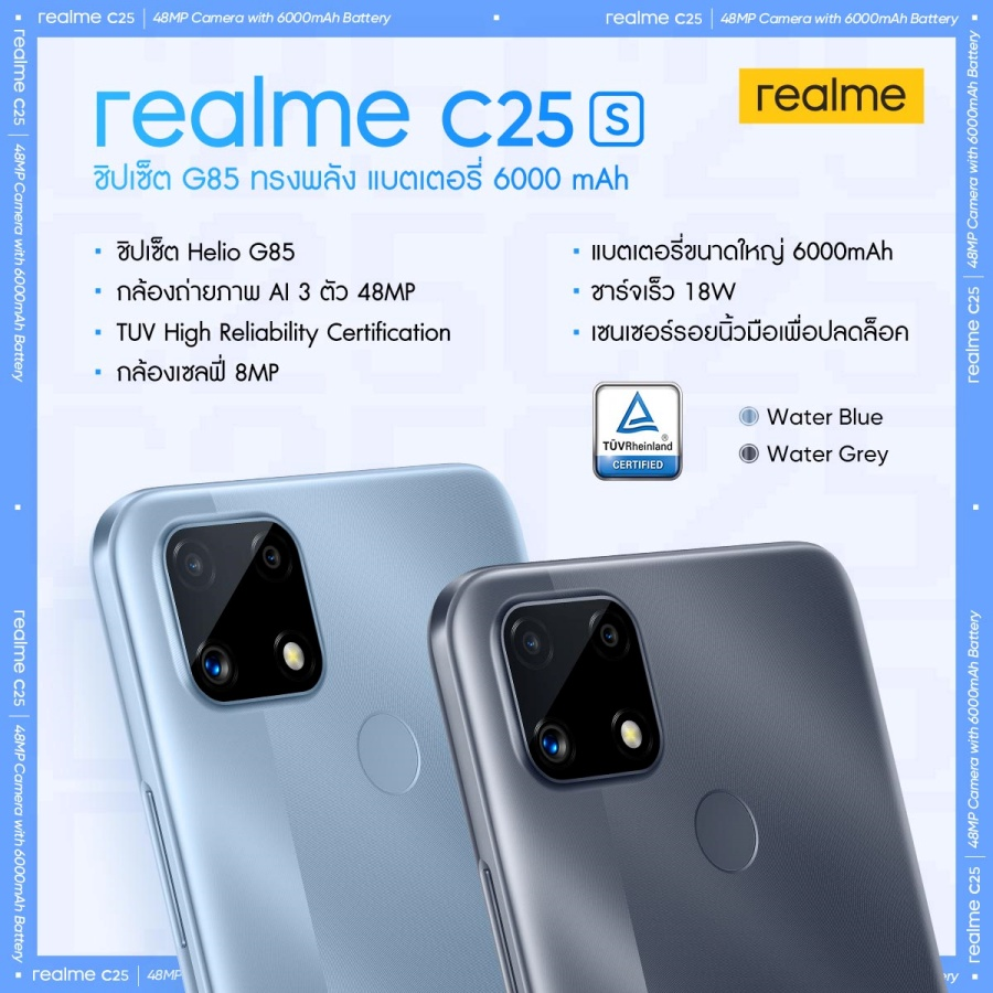 ภาพประกอบข่าว_realme เปิดตัว realme C25s