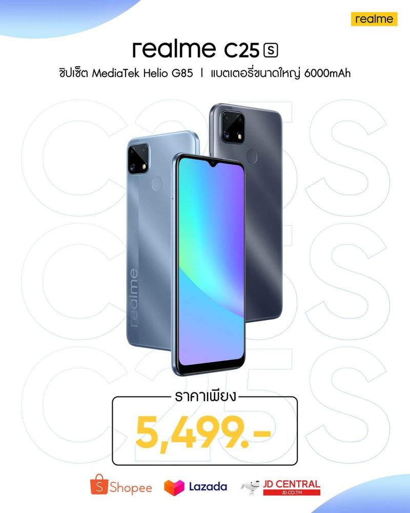 ภาพสมาร์ตโฟน realme C25s (3)