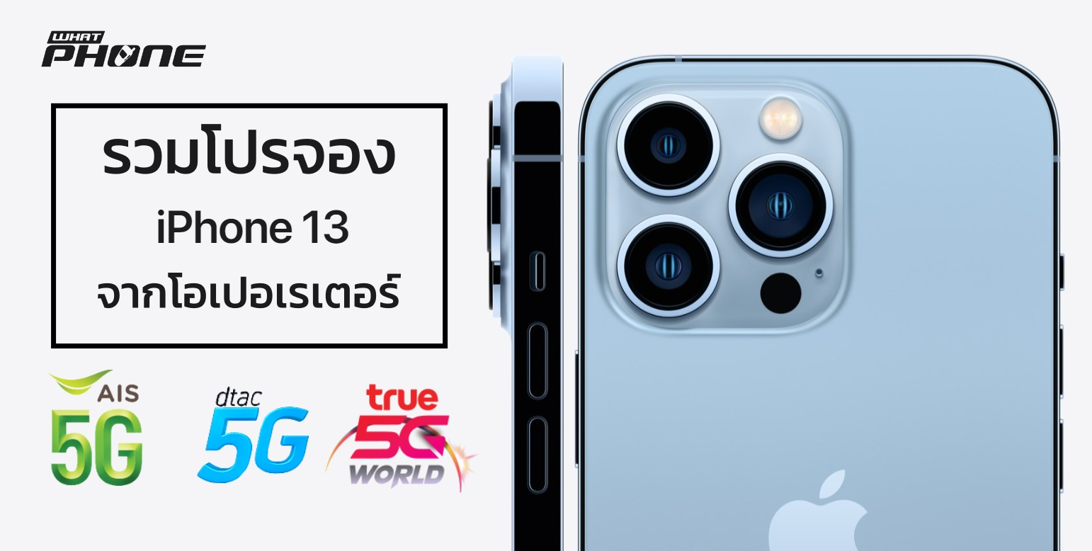 โปร iPhone 13