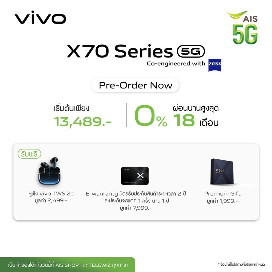 4. X70 Series Pre order AIS