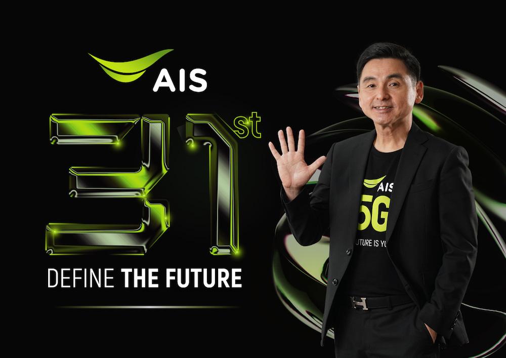 Pic01 AIS 31 ปี เส้นทางการวางโครงสร้างพื้นฐานด้านเทคโนโลยีเพื่อคนไทย