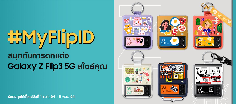 Samsung My Flip ID